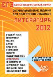 ЕГЭ 2012, Литература, Оптимальный банк заданий, Ерохина Е.Л.