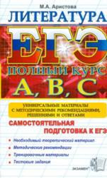 ЕГЭ, Литература, Самостоятельная подготовка к ЕГЭ, Аристова М.А., 2012