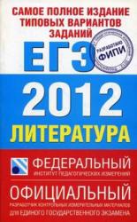Самое полное издание типовых вариантов заданий ЕГЭ 2012, Литература, Зинин С.А., 2012