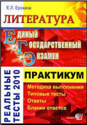 ЕГЭ, Литература, Практикум, Ерохина Е.Л., 2012