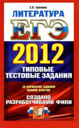 ЕГЭ, Литература, Типовые тестовые задания, Ерохина Е.Л., 2012
