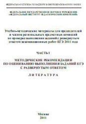 ЕГЭ, Литература, Методические рекомендации, Часть 1, 2012