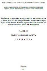 ЕГЭ, Литература, Зачеты и эталоны, Часть 3, 2012