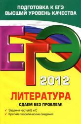 ЕГЭ 2012, Литература, Сдаем без проблем, Михайлова Е.В.