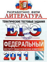 ЕГЭ 2011, Литература, Тематические тестовые задания ФИПИ, Ерохина Е.Л., 2011