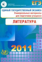 ЕГЭ 2011, Литература, Универсальные материалы, Зинин С.А., Гороховская Л.Н., 2011