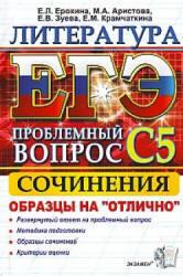 ЕГЭ, Литература, Выполнение задания С5, Ерохина Е.Л., Аристова М.А., Зуева Е.В., 2011