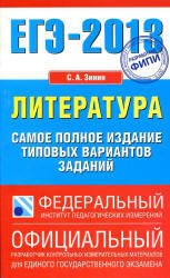 ЕГЭ 2013, Литература, Самое полное издание типовых вариантов заданий, Зинин С.А.