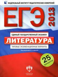 ЕГЭ 2013, Литература, Типовые экзаменационные варианты, 25 вариантов, Зинин С.А., 2012