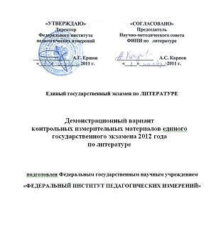 ЕГЭ по Литературе, Демонстрационный вариант, 11 класс, 2013