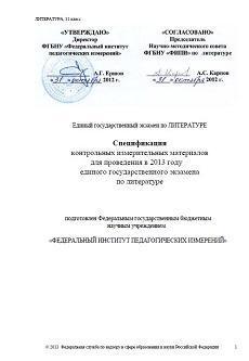 ЕГЭ по Литературе, Спецификация, 11 класс, 2013
