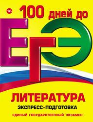ЕГЭ, Литература, Экспресс-подготовка, Титаренко Е.А., Хадыко Е.Ф., Скубачевская Л.А., 2013