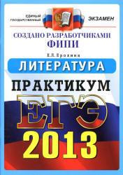 ЕГЭ 2013, Литература, Практикум по выполнению типовых тестовых заданий, Ерохина Е.Л.