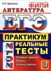 ЕГЭ 2012, Литература, Практикум, Реальные тесты, Ерохина Е.Л.