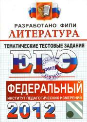 ЕГЭ 2012, Литература, Тематические тестовые задания, Ерохина Е.Л.