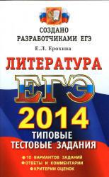 ЕГЭ 2014, Литература, Типовые тестовые задания, Ерохина Е.Л.