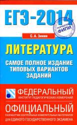 ЕГЭ 2014, Литература, Самое полное издание типовых вариантов, Зинин С.А.