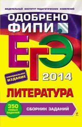 ЕГЭ 2014, Литература, Сборник заданий, Самойлова Е.А., 2013