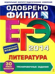 ЕГЭ 2014, Литература, Тренировочные задания, Самойлова Е.А., 2013