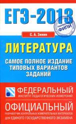 ЕГЭ 2013, Литература, Самое полное издание типовых вариантов заданий, Зинин