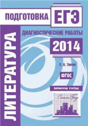 Литература, Подготовка к ЕГЭ в 2014 году, Диагностические работы, Зинин С.А.
