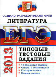 ЕГЭ 2013, Литература, Типовые тестовые задания, Ерохина