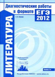 Литература, Диагностические работы в формате ЕГЭ 2012, Волков С.В.