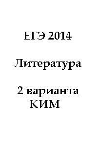 ЕГЭ 2014, Литература, Досрочный этап, 2 варианта КИМ, с сайта ФЦТ