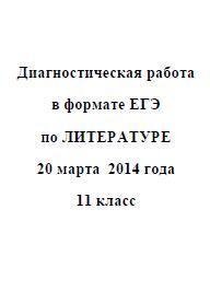 ЕГЭ 2014, Литература, Диагностическая работа с ответами, Варианты 401-402, 20.03.2014