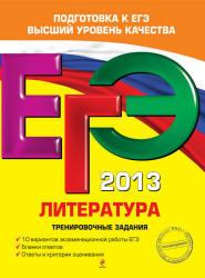 ЕГЭ 2013, Литература, Тренировочные задания, Самойлова Е.А., 2012