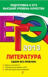 ЕГЭ 2013, Литература, Сдаем без проблем, Михайлова Е.В., 2012