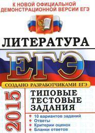 ЕГЭ 2015, литература, типовые тестовые задания, Ерохина Е.Л.