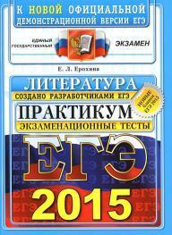 ЕГЭ 2015, литература, практикум по выполнению типовых тестовых заданий ЕГЭ, Ерохина Е.Л.