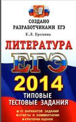 ЕГЭ 2014, Литература, Типовые тестовые задания, Ерохина Е.Л., 2014