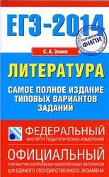 ЕГЭ 2014, Литература, Самое полное издание типовых вариантов заданий, Зинин С.А.