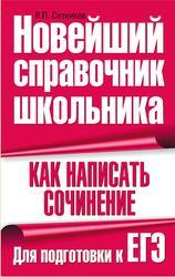 Как написать сочинение, Для подготовки к ЕГЭ, Ситников В.П., 2009