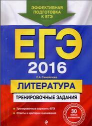 ЕГЭ 2016, Литература, Тренировочные задания, Самойлова Е.А., 2015
