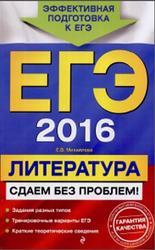 ЕГЭ 2016, Литература, Сдаем без проблем, Михайлова Е.В., 2015