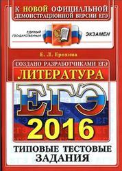 ЕГЭ 2016, Литература, Типовые тестовые задания, Ерохина Е.Л.