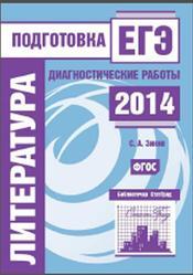 Литература, Подготовка к ЕГЭ в 2014 году, Диагностические работы, Зинин С.А., 2014