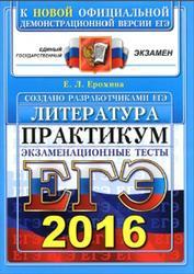 ЕГЭ 2016, Литература, Практикум, Ерохина Е.Л.