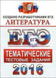 ЕГЭ 2016, Литература, Тематические тестовые задания, Ерохина Е.Л.
