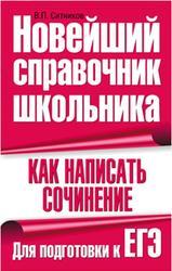 Как написать сочинение, Для подготовки к ЕГЭ, Ситников В.П., 2010