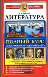 ЕГЭ, Литература, Самостоятельная подготовка к ЕГЭ, Универсальные материалы с методическими рекомендациями, решениями и ответами, Аристова