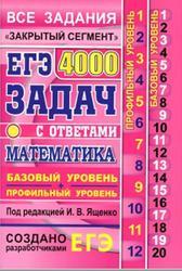 Егэ 4000 задач решения ященко решение к сборнику задач степановой