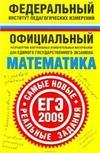 Самые новые реальные задания ЕГЭ-2009 по математике - Ишина В.И, Денищева Л.О, Глазков Ю.А и др. - 2009