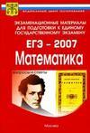 ЕГЭ - 2007 - Математика - Клово А.Г - 2006