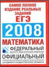ЕГЭ - 2008 - Математика - Самое полное издание реальных заданий - Кочагин и др - часть 1