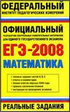 ЕГЭ - 2008. Математика. Реальные задания - сост Кочагин и др