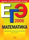 ЕГЭ - 2006 -Математика. Тематические тренировочные задания - Кочагин В.В., Кочагина М.Н.